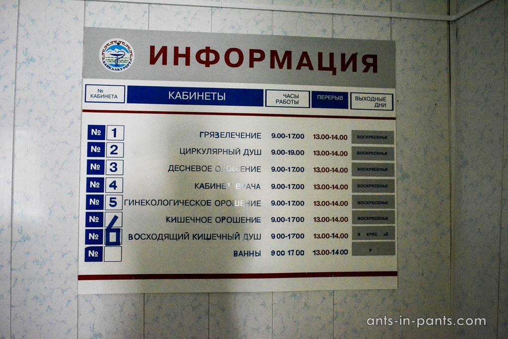 цены на процедуры