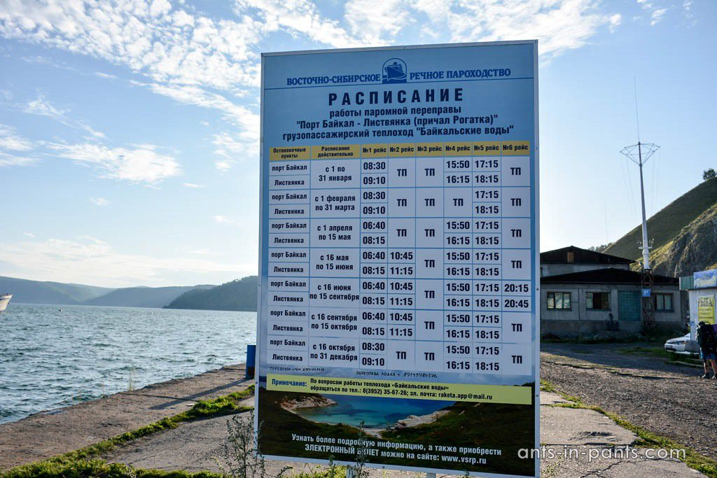 The schedule of Port Baikal – Listvyanka ferry